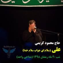 علی از محمود کریمی