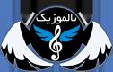 لوگوی سایت بالموزیک